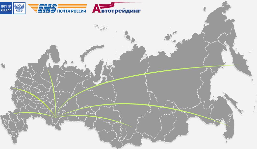 Доставка товаров по Российской Федерации